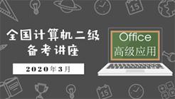 计算机二级office考试