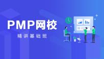 2020年3月PMP项目管理认证_项目管理PMP认证培训课程_优就业IT在线教育