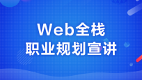Web前端在线系统升级课_HTML培训课程_优就业IT在线教育