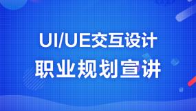 UI/UE培训课程-UI/UE培训在线课程-培训-视频-教程-优就业