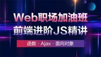 【进阶】Web前端进阶-H5高级开发精讲_HTML5培训课程_优就业IT在线教育