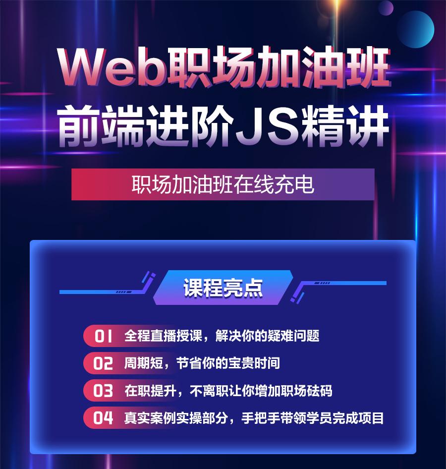 web加油班js精讲