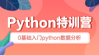 Python+人工智能,追赶编程开发新趋势_Python+人工智能培训课程_优就业IT在线教育