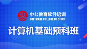 计算机软考计算机软考在线课程-培训-视频-教程-优就业
