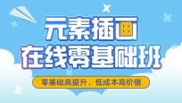 【春节放价】【直播+录播】平面设计进阶集训_平面设计培训课程_优就业IT在线教育