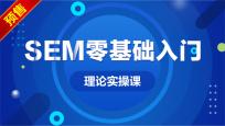 【直播课】SEM与信息流投放_SEM培训课程_优就业IT在线教育