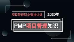 PMP認證