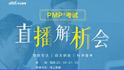 PMP认证