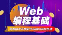 【进阶】Web小程序开发基础到项目搭建 制作家常菜小程序_HTML培训课程_优就业IT在线教育
