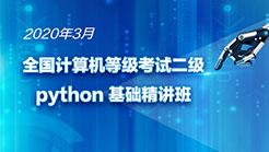 計算機二級phython