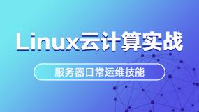 Linux云計算培訓課程-Linux云計算培訓在線課程-培訓-視頻-教程-優就業
