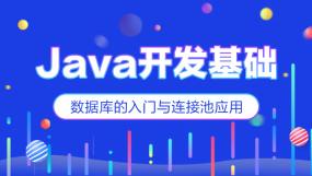 java培训课程-java培训在线课程-培训-视频-教程-优就业