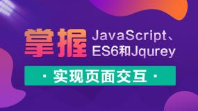 JavaScript培训课程-JavaScript培训在线课程-培训-视频-教程-优就业