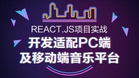 React培训课程-HTML5培训在线课程-培训-视频-教程-优就业