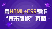【基础】JavaScript制作有趣的打地鼠小游戏_HTML培训课程_优就业IT在线教育