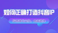 【基础】微信搜索优化策略大讲堂_新媒体营销培训课程_优就业IT在线教育