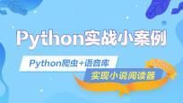 【进阶】Selenium3 与 Python3 实战 Web自动化测试框架讲解_软件测试培训课程_优就业IT在线教育