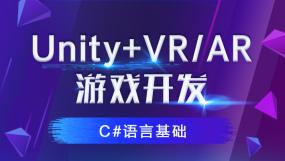 Unity游戏开发+VR/AR培训课程-在线课程-培训-视频-教程-优就业
