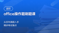 [一套搞定]计算机二级C语言程序设计_C语言培训课程_优就业IT在线教育