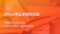 2020计算机二级office10套模拟试卷精讲课_Office培训课程_优就业IT在线教育