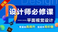 【基础】插画设计之商业场景与吉祥物设计_平面设计培训课程_优就业IT在线教育