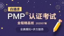 PMP®认证考试【全程精品班】-20200323期直播_项目管理PMP认证培训课程_优就业IT在线教育