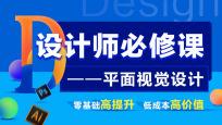 【基础】CINEMA 4D精品实战 向C4D视觉设计师迈出第一步_平面设计培训课程_优就业IT在线教育