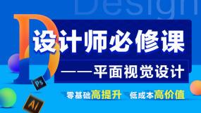 平面设计培训课程-平面设计培训在线课程-培训-视频-教程-优就业