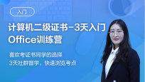 计算机二级Office高级应用_Office培训课程_优就业IT在线教育