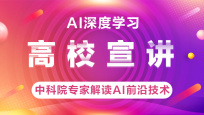 AI深度学习【试听】-中科院公开课_Python+人工智能培训课程_优就业IT在线教育