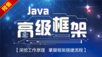 【系统】全栈式Java开发软件工程师_Java培训课程_优就业IT在线教育