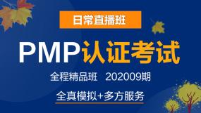 PMP认证考试_PMP认证考试免费课程视频_PMP认证考试在线网课_优就业IT在线教育