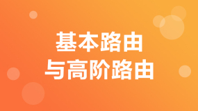 vue培訓課程-HTML5培訓在線課程-培訓-視頻-教程-優就業