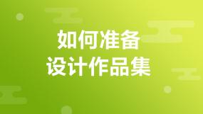UI设计教程_UI设计视频教程_UI设计全套教程_优就业IT在线教育