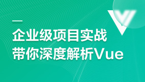 vue培训课程-HTML5培训在线课程-培训-视频-教程-优就业
