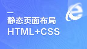 HTML培训课程-HTML培训在线课程-培训-视频-教程-优就业